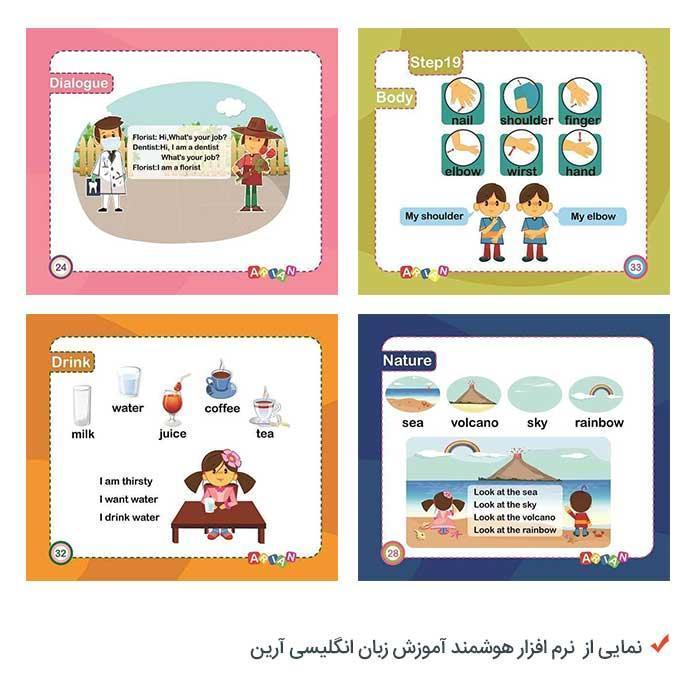 نرم افزار هوشمند آموزش زبان انگلیسی آرین